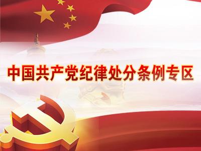 中国共产党纪律处分条例专区