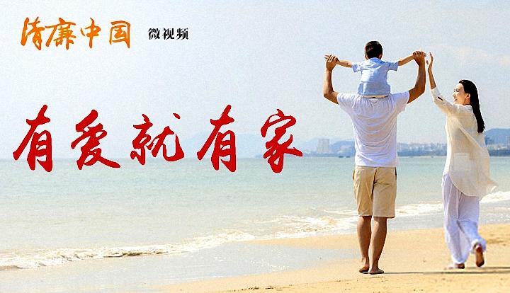 清廉中國·微視頻 | 有愛就有家