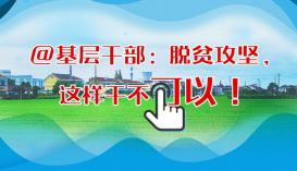 动漫短视频丨@基层干部:脱贫攻坚,这样干不可以!