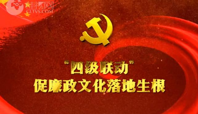 """【愛廉說第111期】""""四級聯動""""促廉政文化落地生根"""