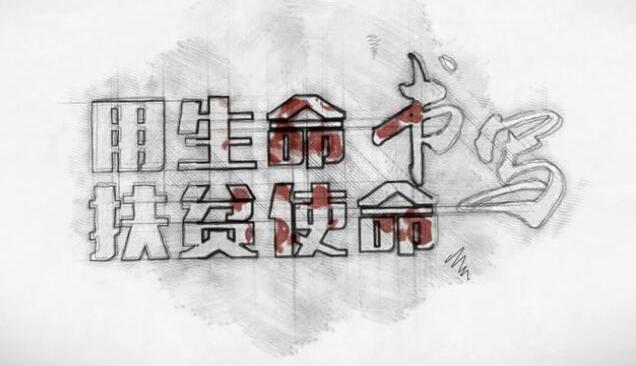 【爱廉说第113期】用生命书写扶贫使命