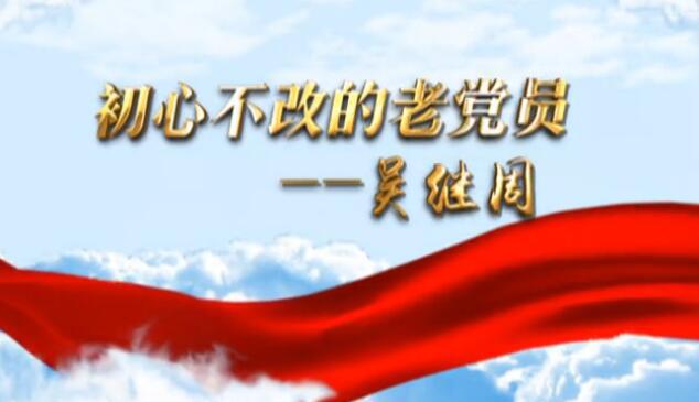 【爱廉说第114期】初心不改的老党员——吴继周