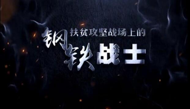 """【爱廉说第115期】扶贫攻坚战场上的""""钢铁""""战士"""
