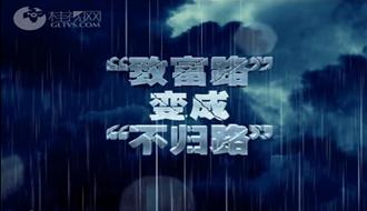 """【爱廉说第117期】""""致富路""""变成""""不归路"""""""