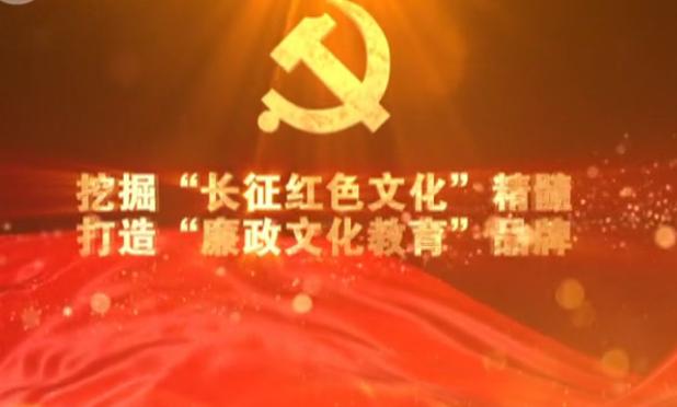 【爱廉说第118期】创品牌:红色文化+廉政教育