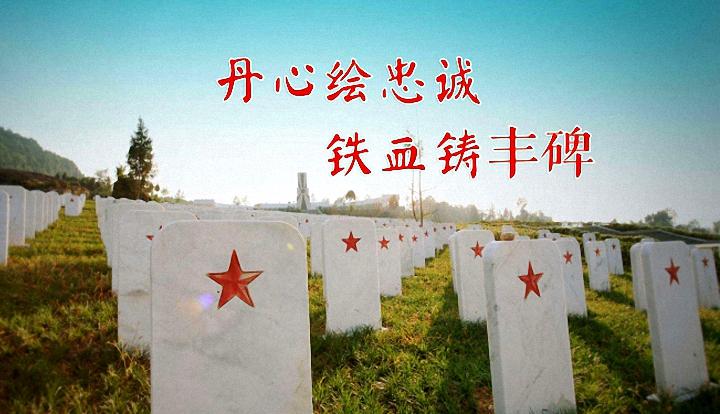 清廉中国·微视频 丨 丹心绘忠诚 铁血铸丰碑