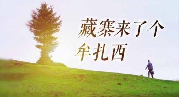 清廉中国 | 藏寨来了个牟扎西