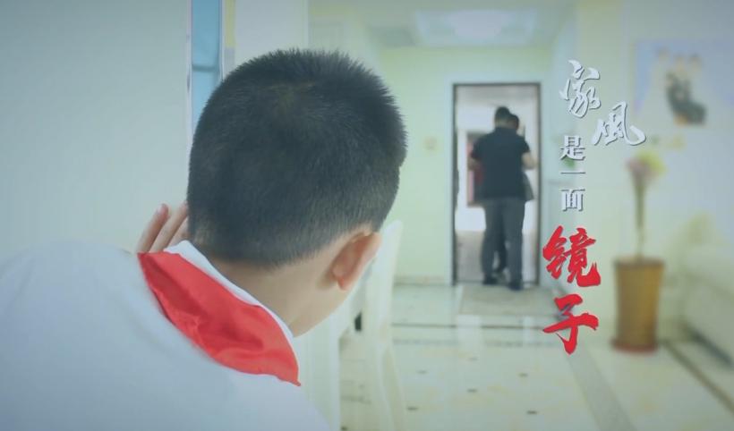 清廉中国 | 言传身教