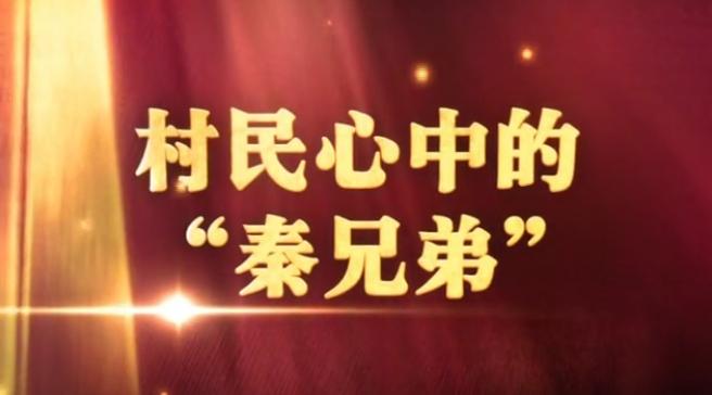 """【爱廉说第121期】村民眼中的""""秦兄弟"""""""