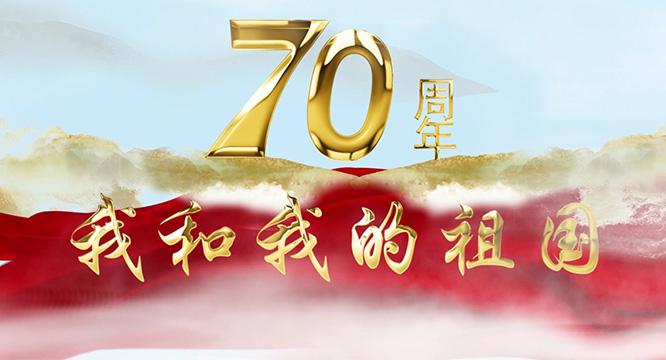 清廉中国·微视频 | 我和我的祖国
