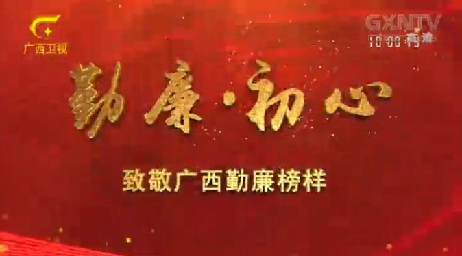 《勤廉·初心——致敬广西勤廉榜样》颁奖仪式