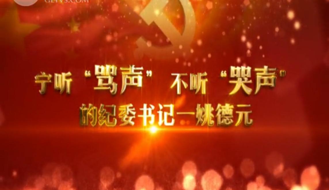 """【爱廉说第125期】姚德元宁听""""骂声"""" 不听""""哭声"""""""
