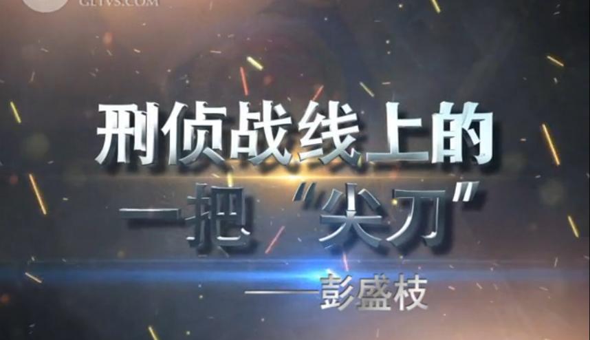 """【爱廉说第127期】彭盛枝:刑侦战线上一把""""尖刀"""""""