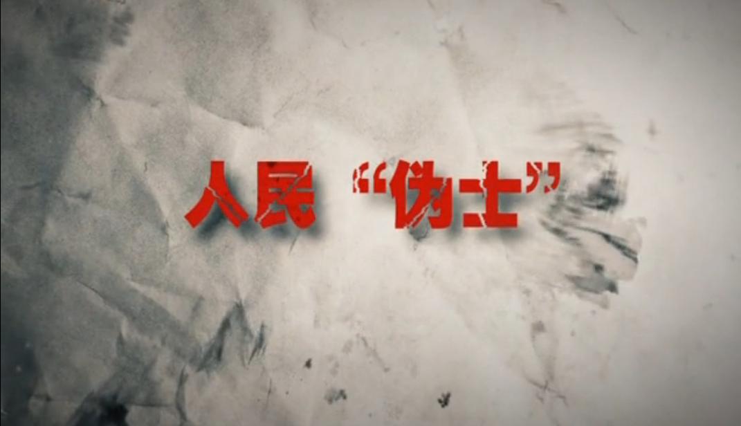 """【爱廉说第129期】人民""""伪士"""""""