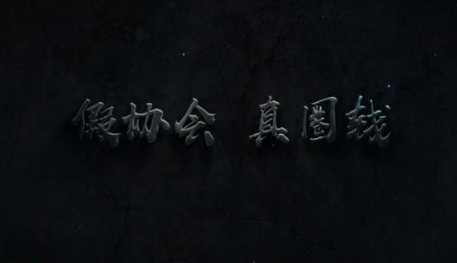 【爱廉说第131期】假协会 真圈钱