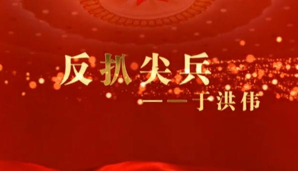 【爱廉说第134期】反扒尖兵:于洪伟