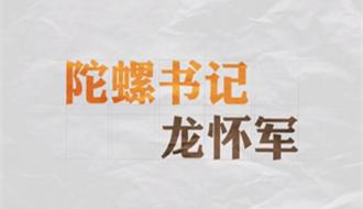 【爱廉说第137期】陀螺书记——龙怀军