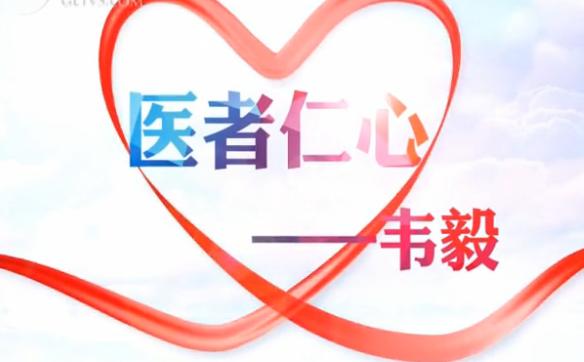 【爱廉说第138期】医者仁心
