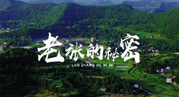 清廉中国·微视频丨老张的秘密
