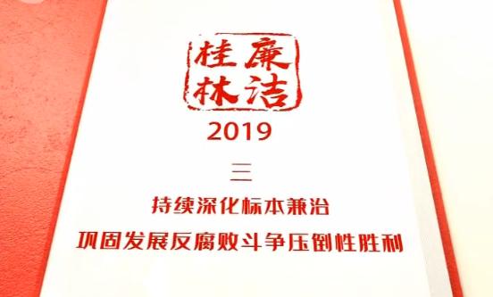 【爱廉说第143期】巩固发展反腐败斗争压倒性胜利