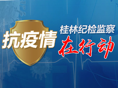 抗疫情,桂林纪检监察在行动
