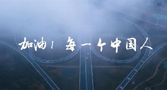 视频 | 加油!每一个中国人