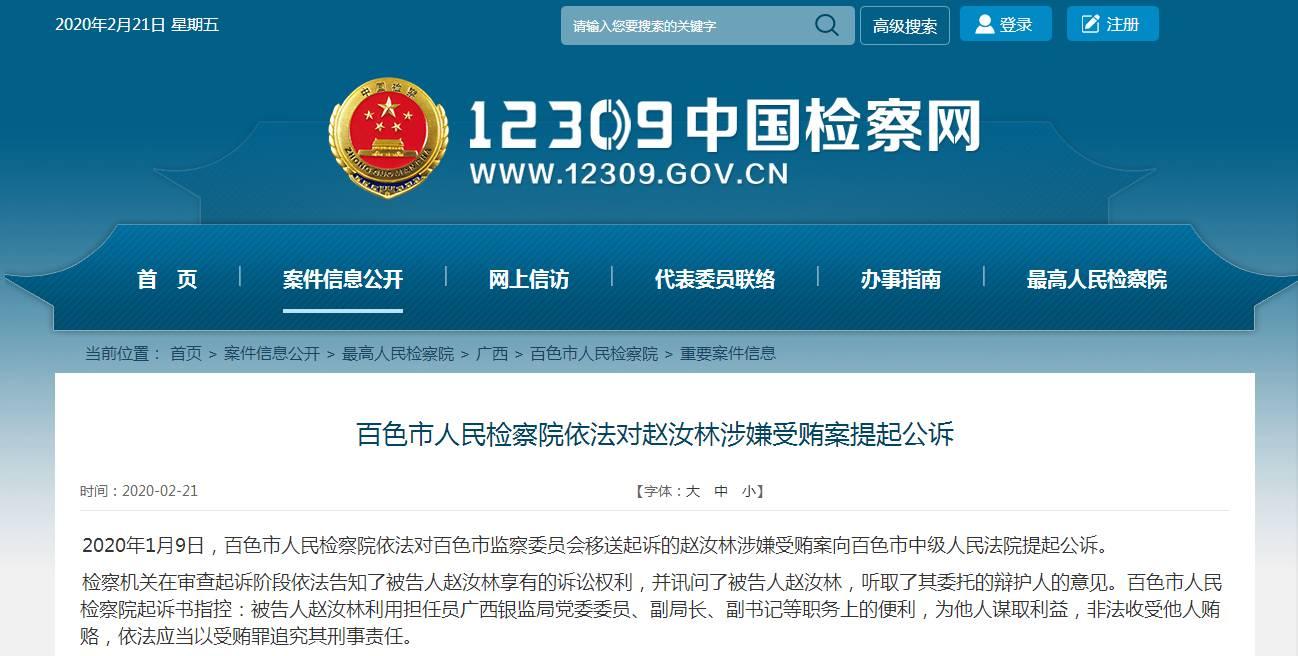 广西银监局原副局长赵汝林涉受贿被诉