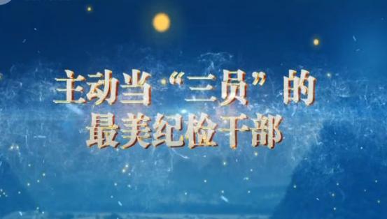 """【爱廉说第148期】主动当""""三员""""的最美纪检干部"""