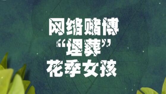 """【爱廉说第154期】网络赌博""""埋葬""""花季女孩"""