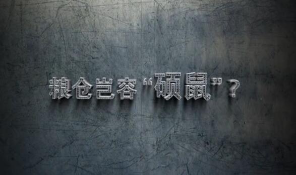 """【爱廉说第157期】粮仓岂容""""硕鼠"""""""