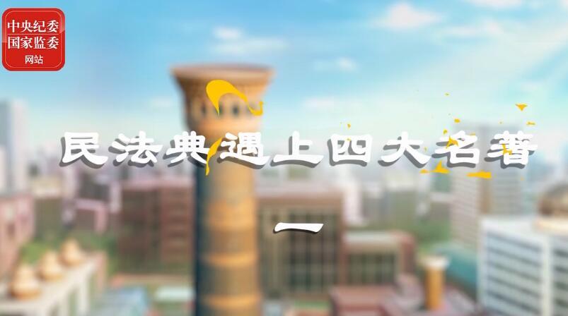 动画丨民法典遇上四大名著①