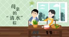 """端午节特别策划丨母亲的""""清水""""粽"""