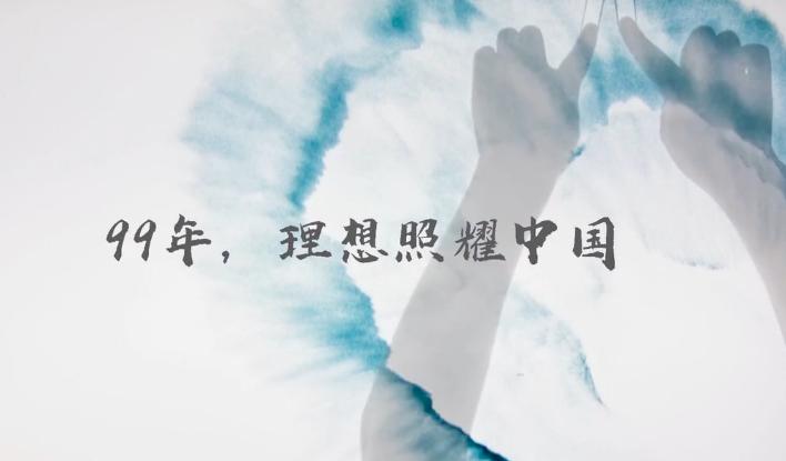 超燃视频丨99年,理想照耀中国