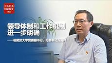 专访首位由中央纪委同意任命的高校纪委书记万清祥:沉甸甸的责任压在肩