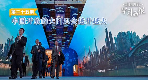 治国理政·学习画报25丨中国开放的大门只会越开越大