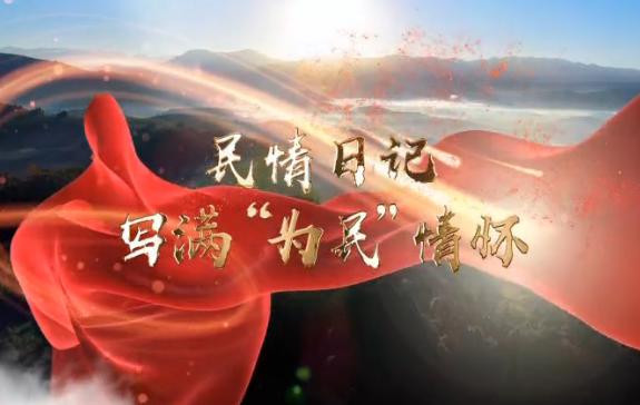 """【爱廉说第165期】民情日记 写满""""为民""""情怀"""