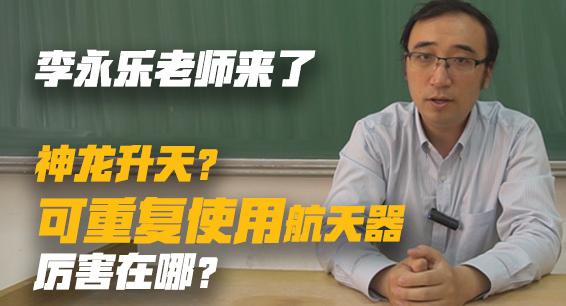 李永乐老师来了丨神龙升天?可重复使用航天器厉害在哪?