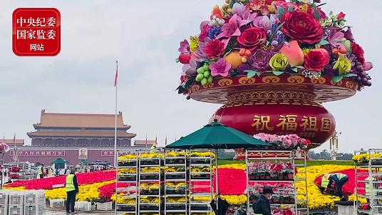 """天安门广场""""祝福祖国""""花篮初亮相"""