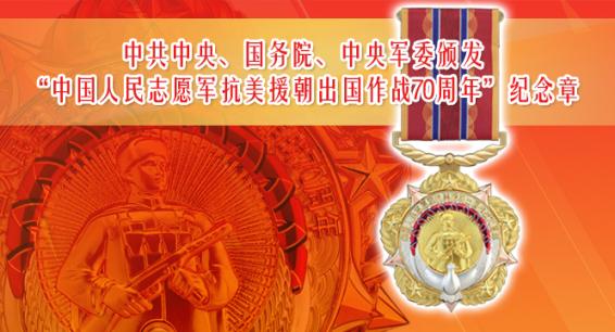 """中共中央、国务院、中央军委颁发""""中国人民志愿军抗美援朝出国作战70周年""""纪念章"""