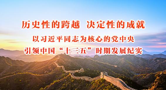 """历史性的跨越 决定性的成就  以习近平同志为核心的党中央引领中国""""十三五""""时期发展纪实"""
