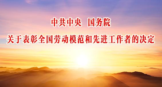 中共中央 国务院 关于表彰全国劳动模范和先进工作者的决定