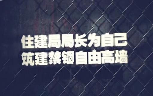 【爱廉说第171期】住建局局长为自己筑建禁锢自由高墙