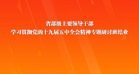 省部级主要领导干部学习贯彻党的十九届五中全会精神专题研讨班结业