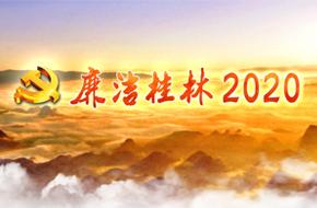 廉洁桂林·2020