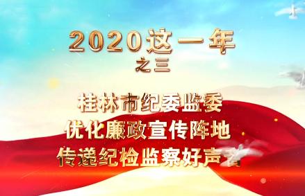 【爱廉说第175期】2020这一年之三桂林市纪委监委:优化廉政宣传阵地传递纪检监察好声音