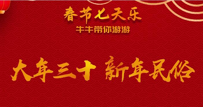 春节七天乐 牛牛带你游游 | 新年民俗