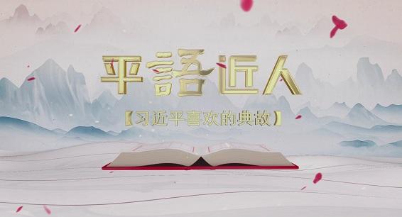 """《平""""语""""近人——习近平喜欢的典故》(第二季)第五集:愿得此身长报国"""