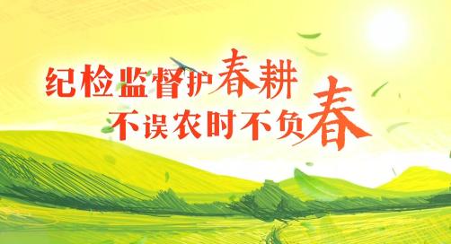 【爱廉说第180期】纪检监督护春耕 不误农时不负春