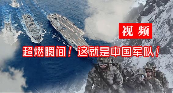 视频丨超燃瞬间!这就是中国军队!