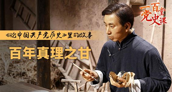 一百堂党史课 |《论中国共产党历史》里的故事:百年真理之甘